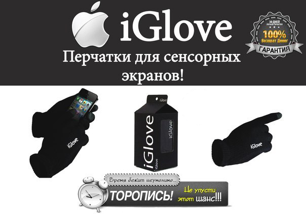 Перчатки для сенсорных экранов, Перчатки для iPhone iGlove