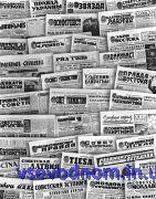 Каталог газет Украины, принимающих объявления бесплатно