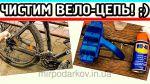 Портативная машинка для чистки велосипедной цепи