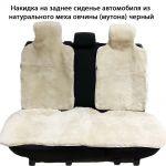 Накидка на заднее сиденье автомобиля из меха овчины (мутона) белый